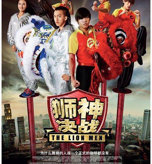 the-lion-men-poster.jpg