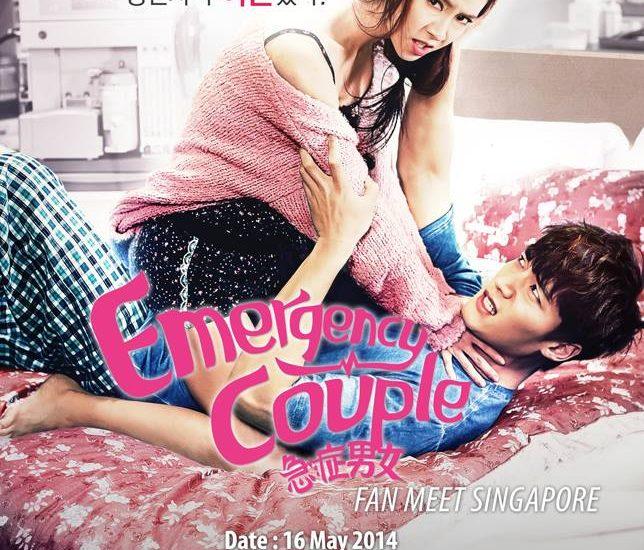 Emergency-Couple-Fan-Meet-Poster.jpg