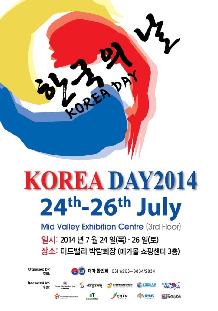 2014-korean-day-poster-out