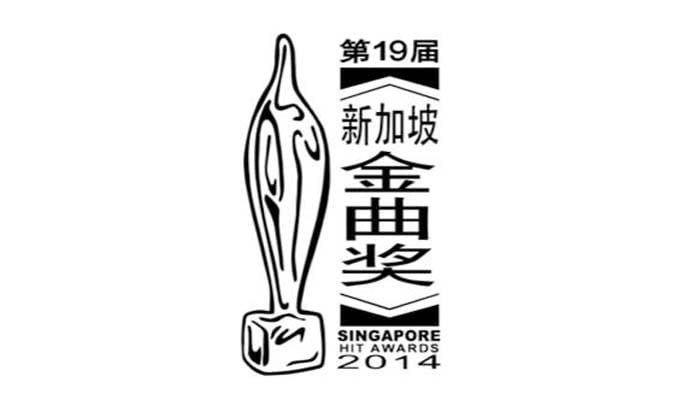 Singapore Hit Awards 2014 - Stefanie Sun, Eric Moo, Aaron Yan and Sam Lee to perform