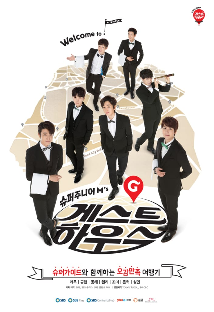 sjm guesthouse poster (Korean)