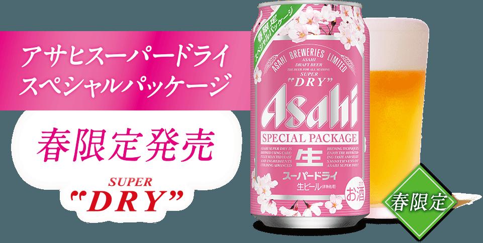 asahi sakura