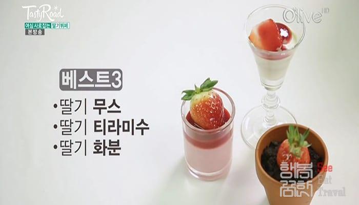 strawberrybuffet marriott