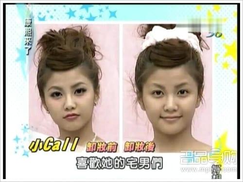 xiao-call-no-makeup