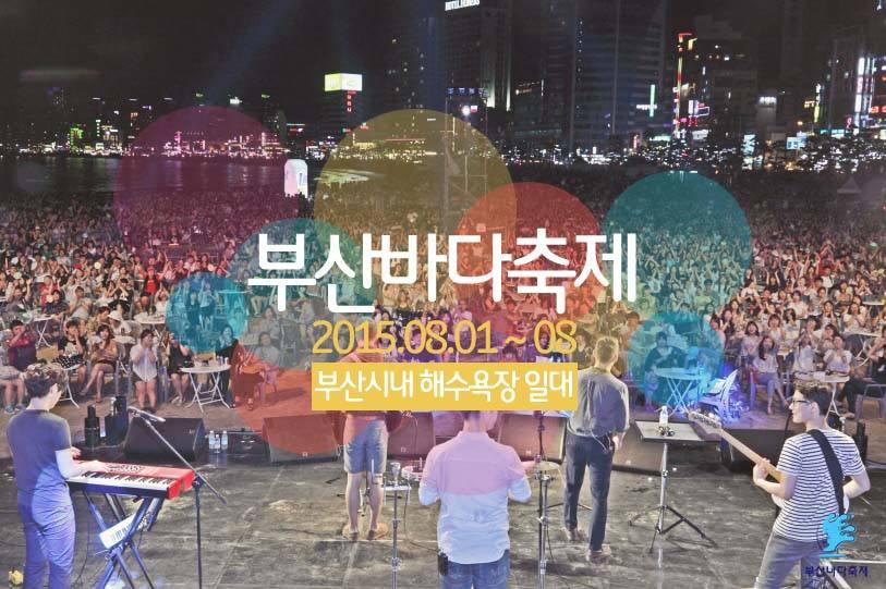 busan sea festival 2015