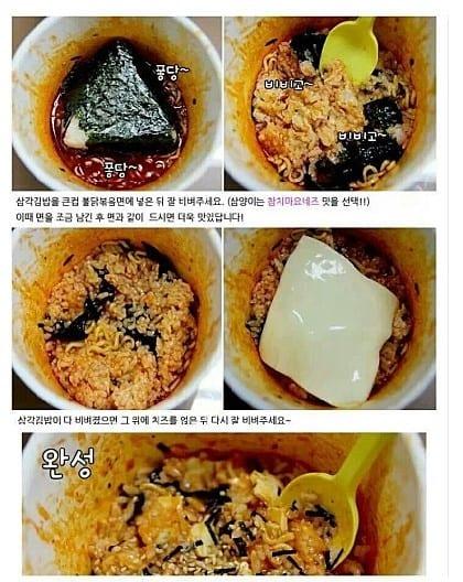 kimbap buldak recipe