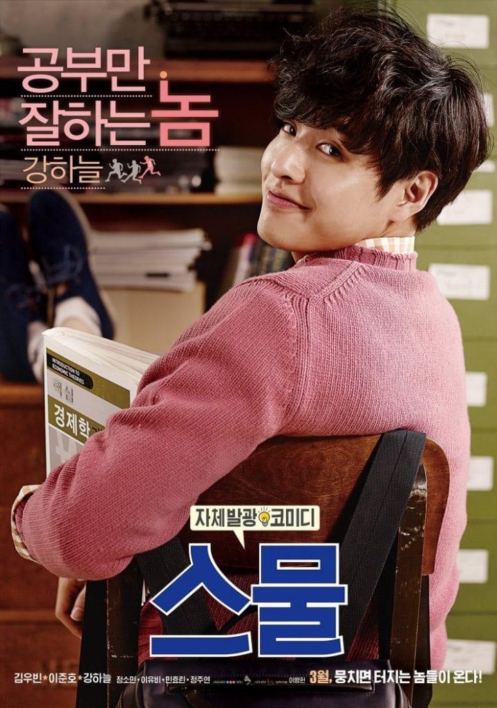 Twenty-Korean-Movie