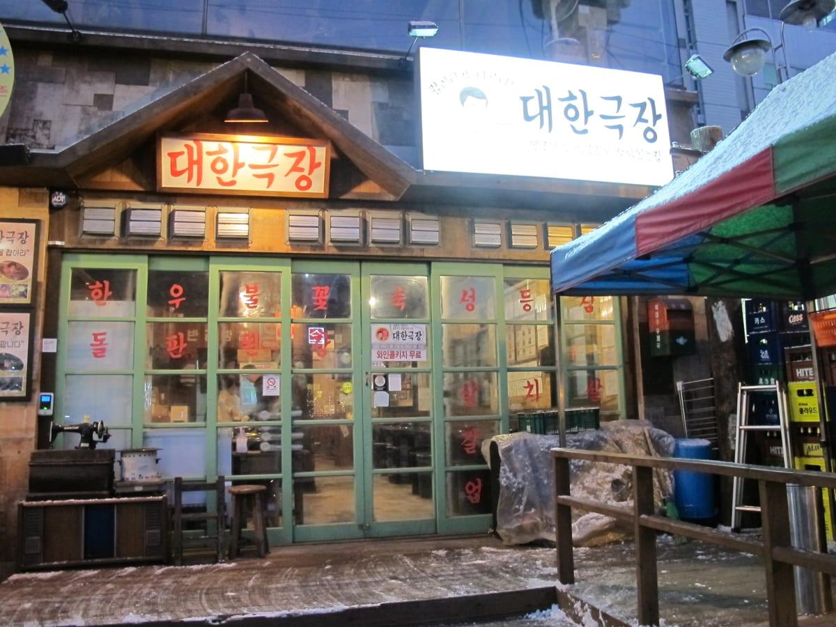 Dae-Han-Guk-Jang-BBQ