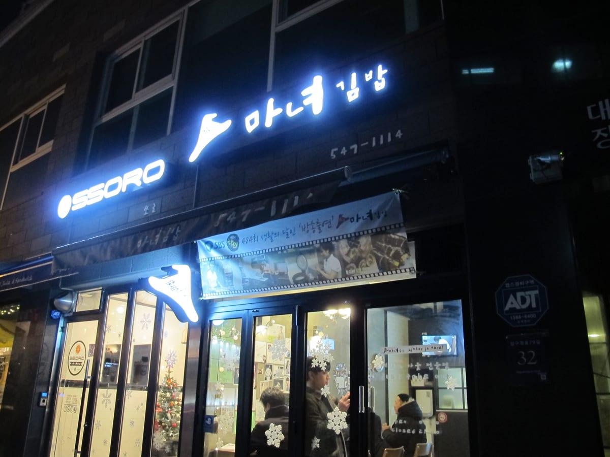 Ma-Nyeo-Kimbap-restaurant