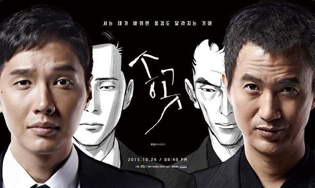 (Image Credits: JTBC)