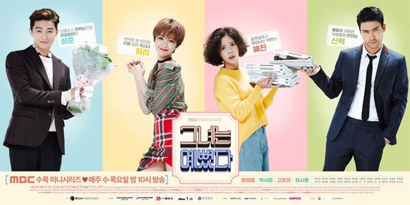 (Image Credits: MBC)