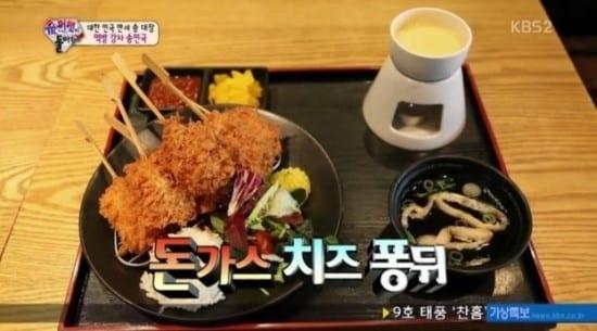 tonkatsu-cheese-fondue