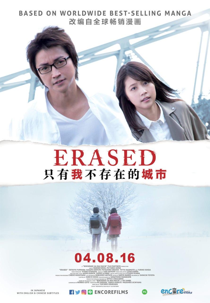 Erased_Poster