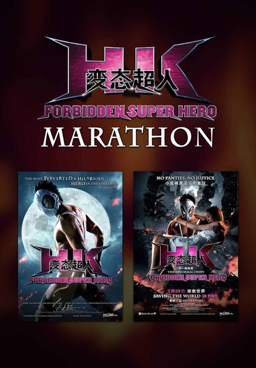 HK Forbidden Super Hero_Marathon Screening