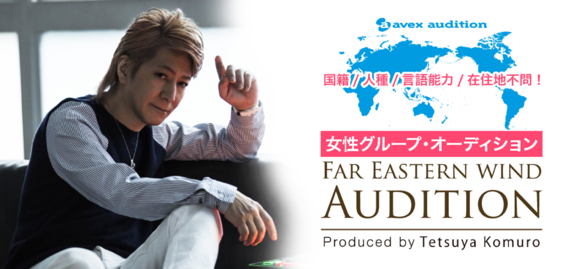 avex-far-eastern-wind-audition.png