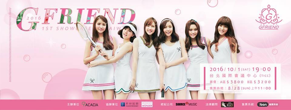 GFRIEND First Showcase in Taiwan