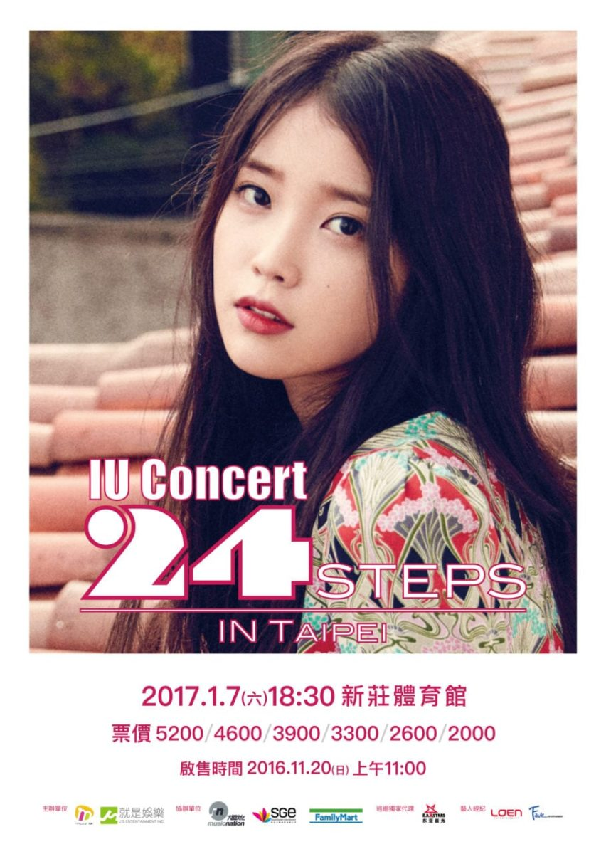 IU Concert 24 STEPS in Taipei