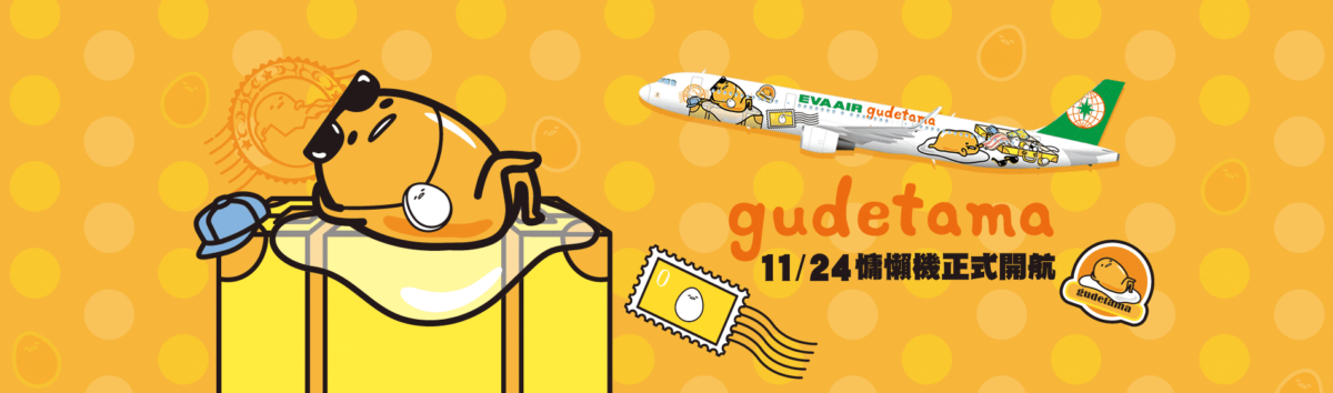 Too lazy for vacations? Hop on to EVA Airway's Gudetama-themed flight now!