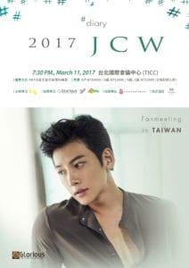 2017 JCW Fanmeeting in Taiwan #DIARY