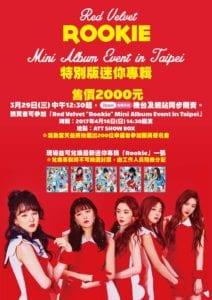 """Red Velvet """"Rookie"""" Mini Album Event in Taipei"""