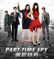 [Movie] Part-time Spy starring Kang Ye-won, Han Chae-a & Jo Jae-yun!