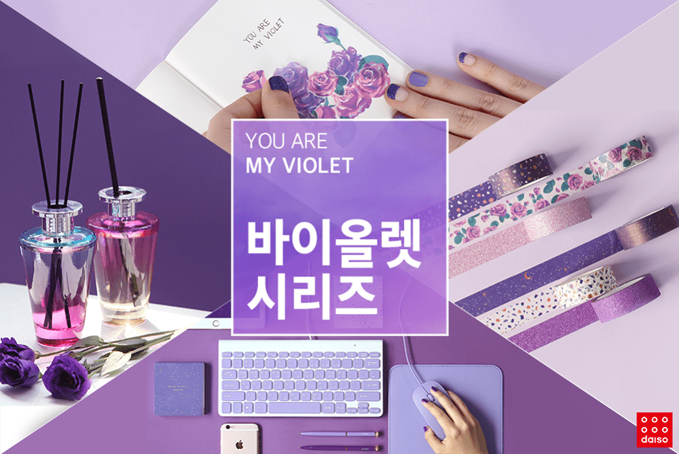 "[Korea Lifestyle] Daiso Korea launches ""YOU ARE MY VIOLET"""
