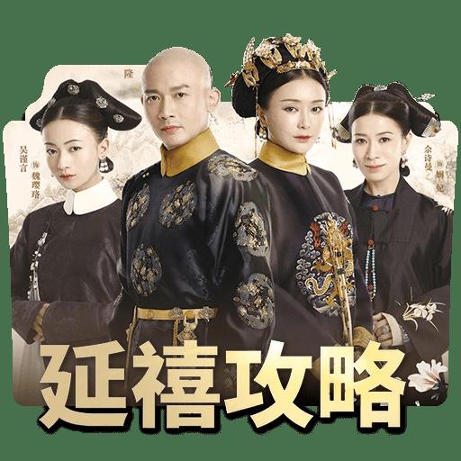 chinese drama 2018 yanxi palace