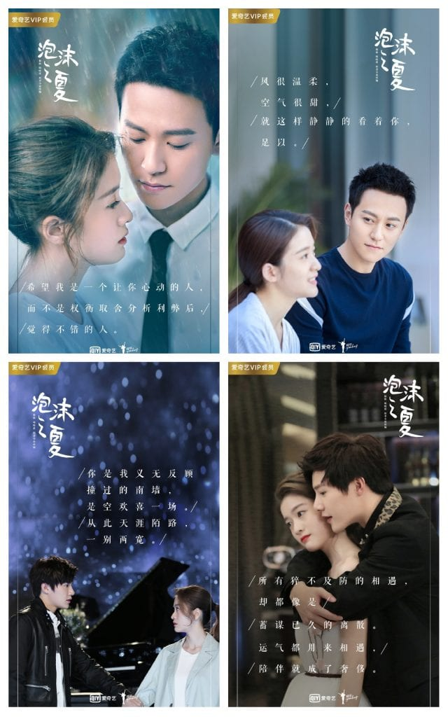 chinese drama 2018 summers desire 2