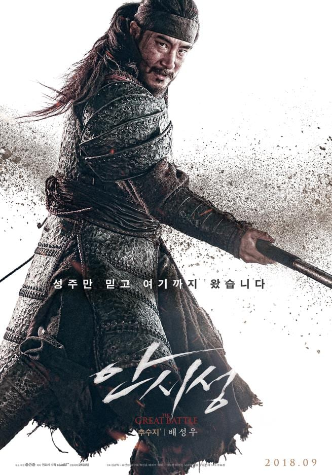 The Great Battle-BaeSungWoo