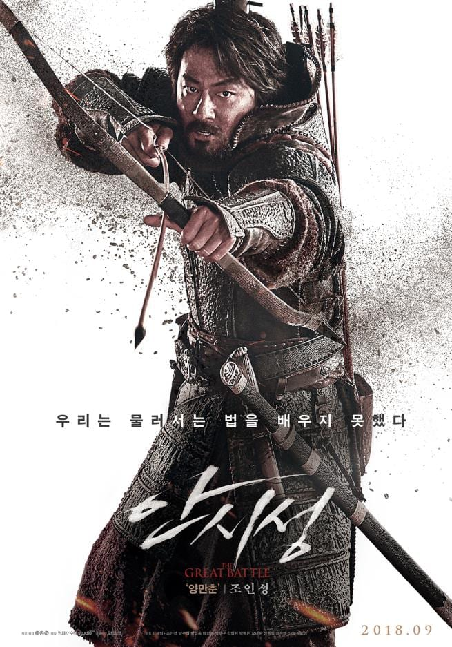 The Great Battle-JoInSung