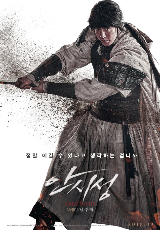 The Great Battle-NamJooHyuk
