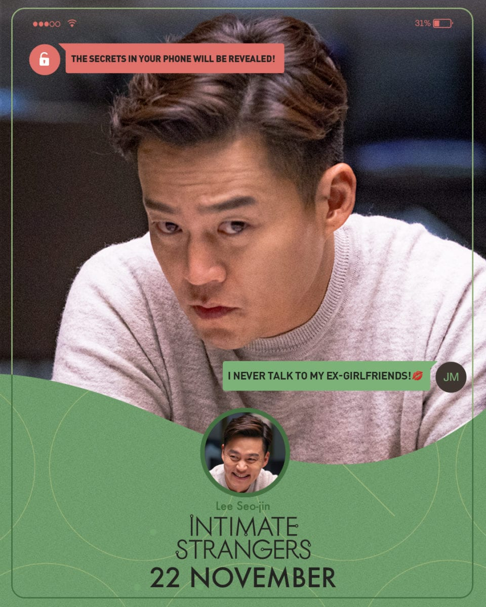 [MOVIE] Intimate Strangers: Will you reveal all your cell phone content to close friends?