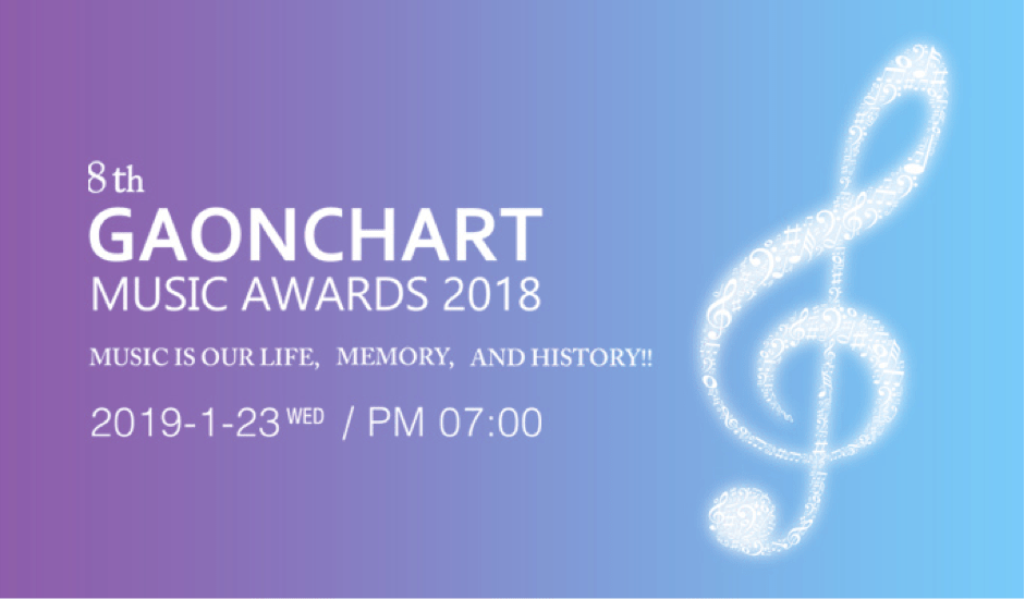 gaonchart music award korean music awards