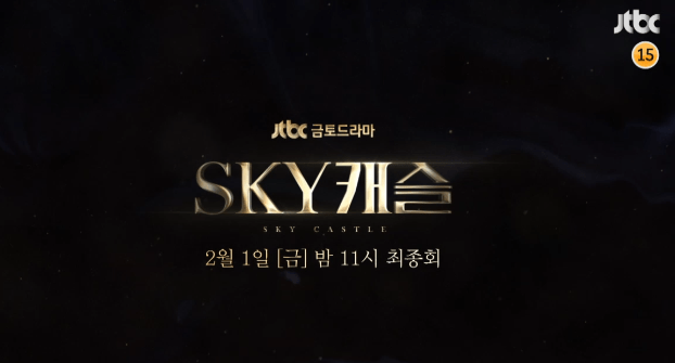 SKY Castle Final Episode: Thoughts & Theories