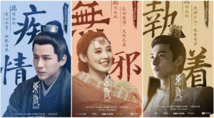Top Chinese Drama 2019: Goodbye My Princess (东宫)