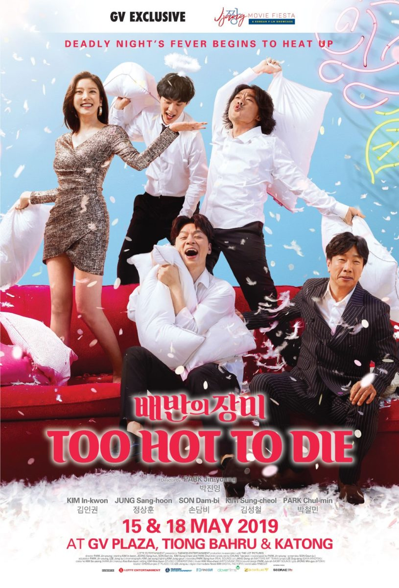 "Korean Film Showcase ""JJANG MOVIE FIESTA"" makes its return in May"