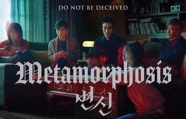 metamorphosis korean movie poster singapore