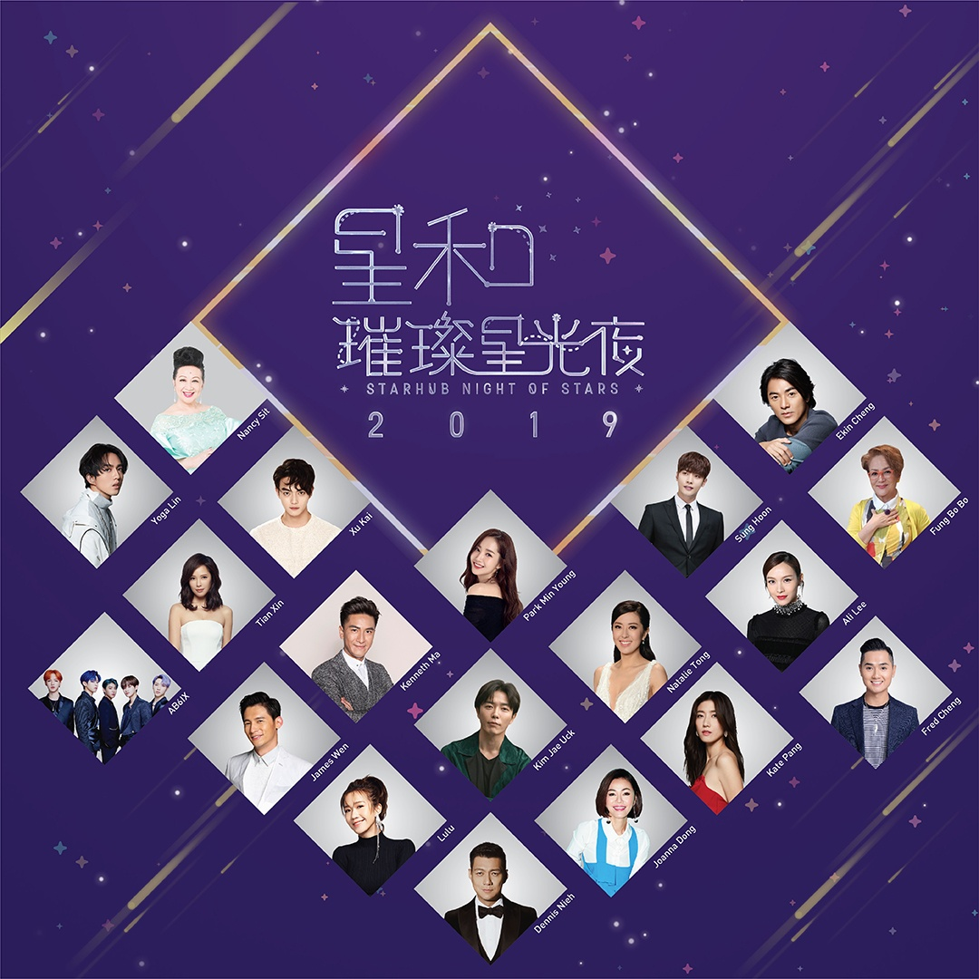 StarHub Night of Stars returns in 2019 with star-studded lineup