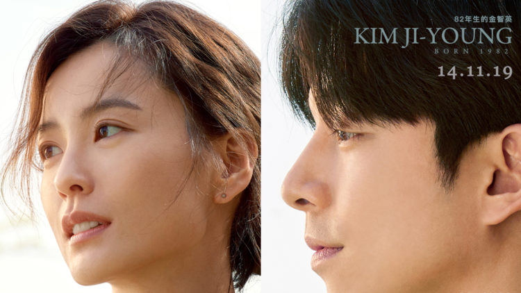 kim ji-young born 1982 movie review