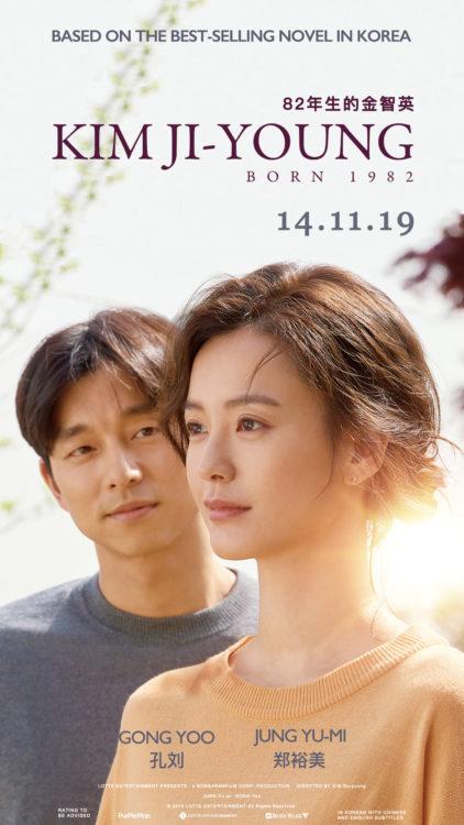 Kim Ji-young, Born 1982: Trending Korean film based on best-selling feminist novel