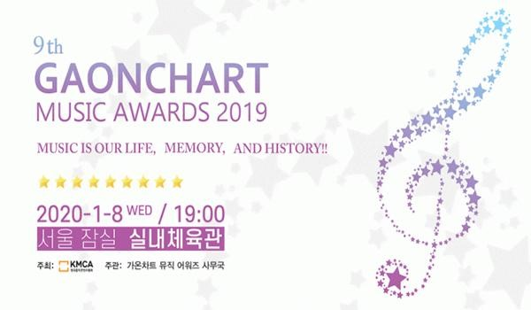 Gaon Chart Music Awards Year End Awards 2019