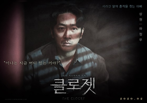 Ha Jung Woo and Kim Nam Gil join forces in Korean horror flick 'The Closet'