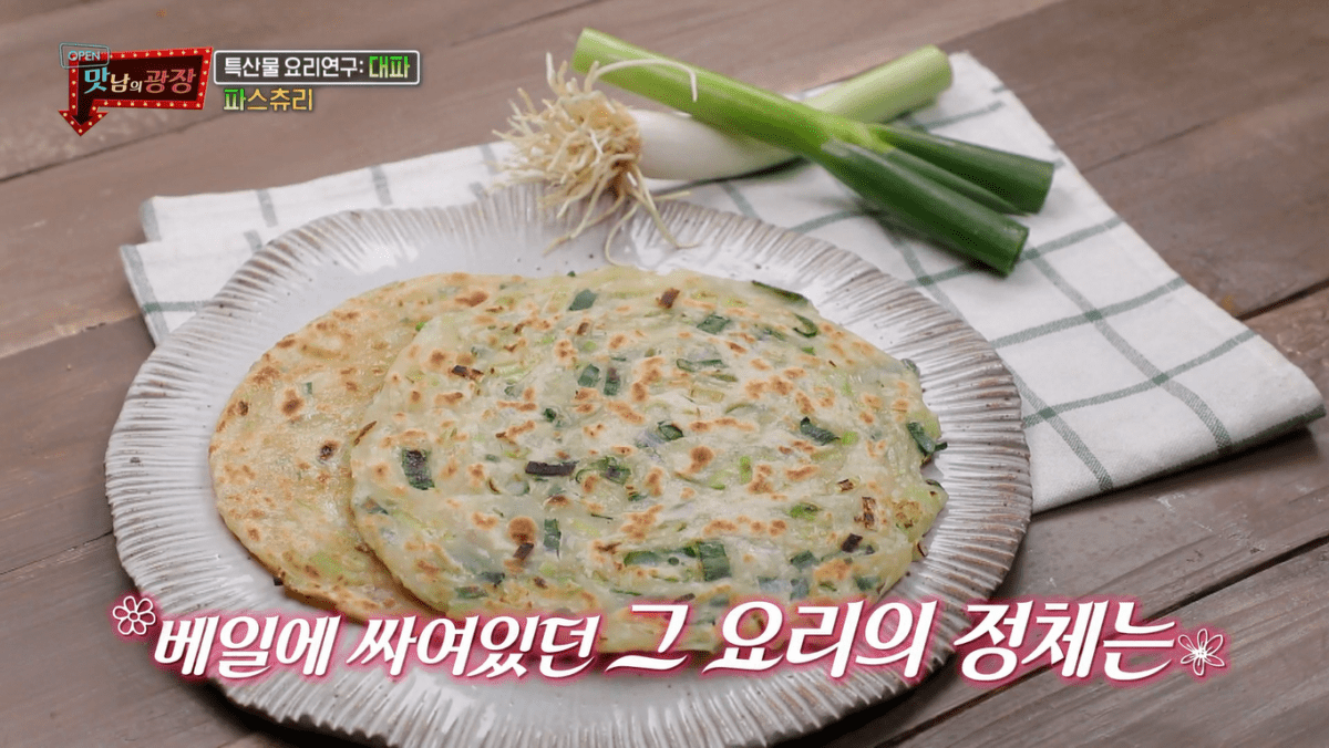 Korean recipe - scallion pancake