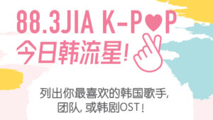 88.3JIA introduces K-pop On-Air Dedication & Fans Choice Segment